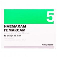 ГЕМАКСАМ раствор д/ин., 50 мг/мл по 5 мл в амп. №10