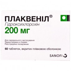 ПЛАКВЕНИЛ® таблетки, п/плен. обол., по 200 мг №60 (15х4)