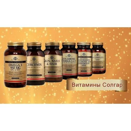 Витамины SOLGAR для укрепления иммунитета и здоровья всей семьи
